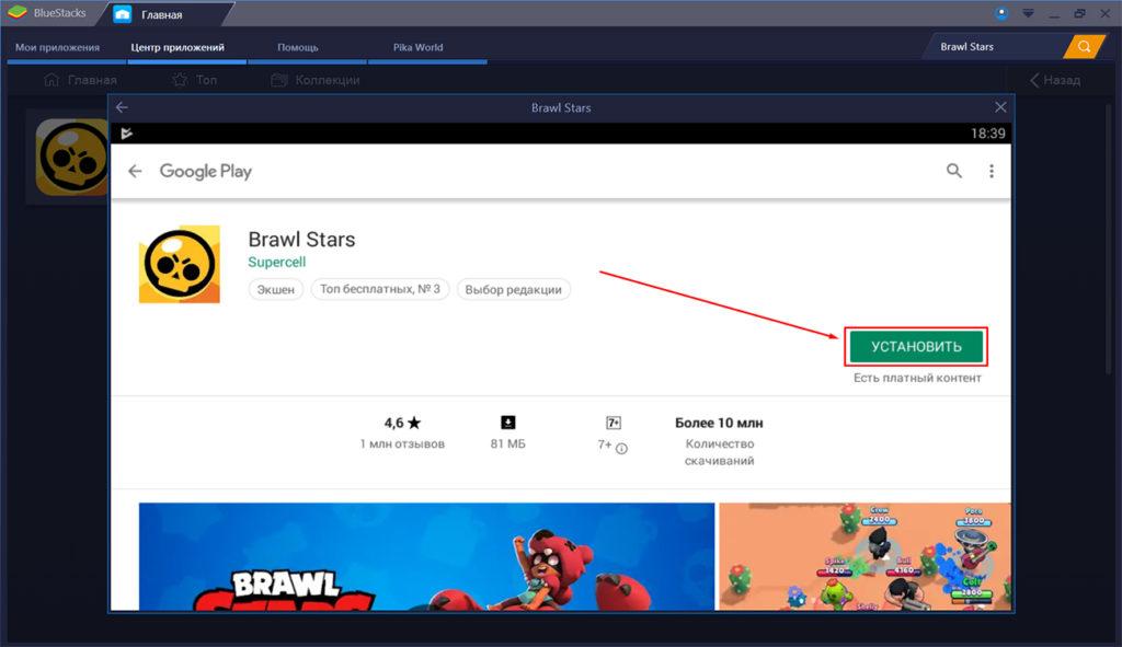 Установка Brawl Stars на компьютер
